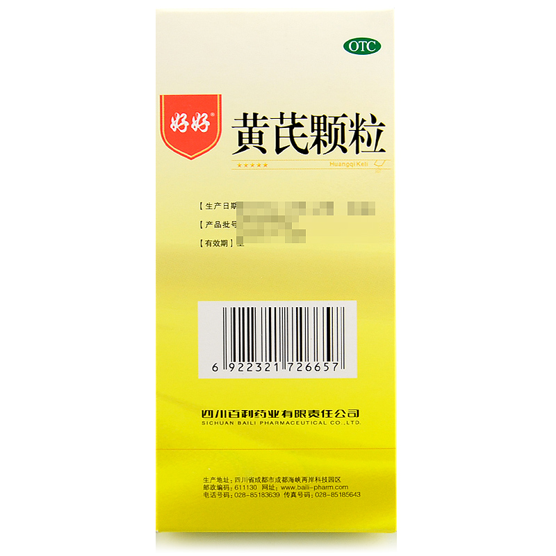 好好 黄芪颗粒 4克×30袋/盒