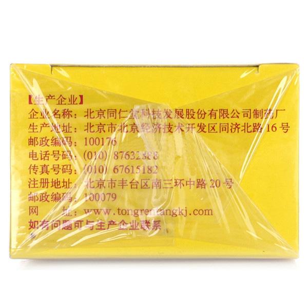 同仁堂  京制牛黄解毒片 0.6克×8片×10瓶