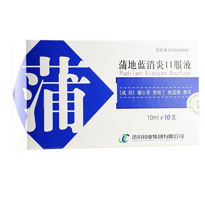 济川 蒲地蓝消炎口服液 10毫升×10支/盒