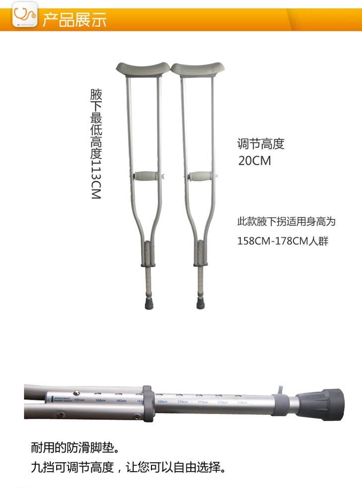铝合金拐杖腋