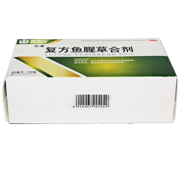 康恩贝 复方鱼腥草合剂 10毫升×12支/盒