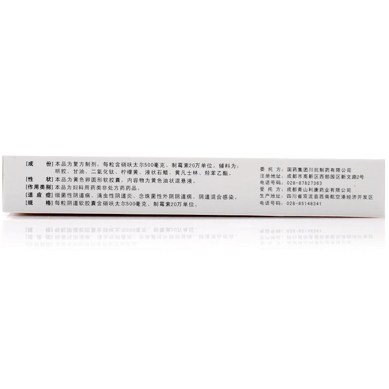 MOL 国药 硝呋太尔制霉素阴道软胶囊 500毫克×6粒/盒