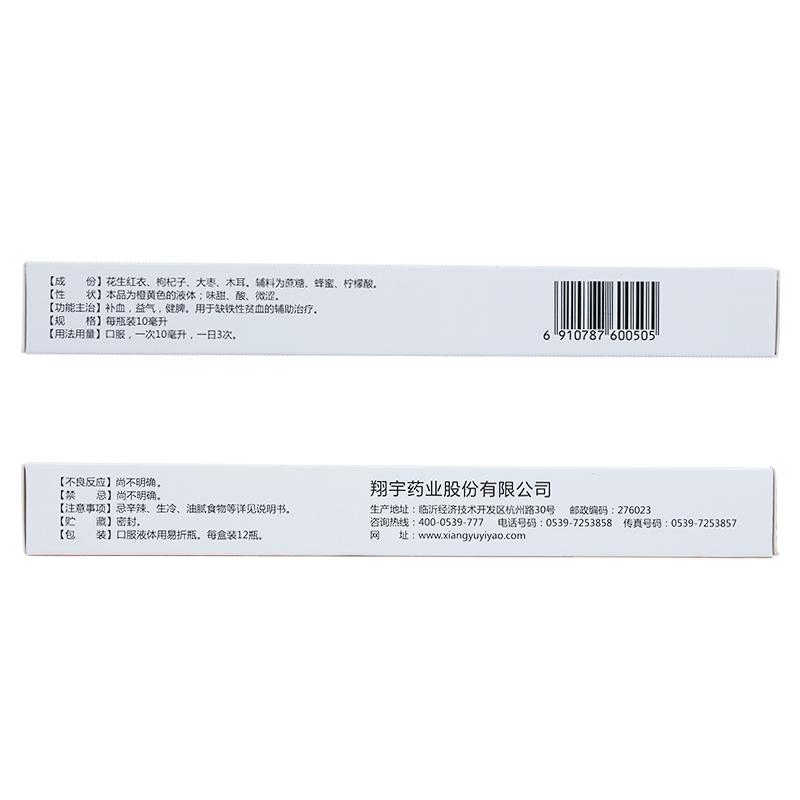 翔宇红衣 复方红衣补血口服液 10mlx12支/盒