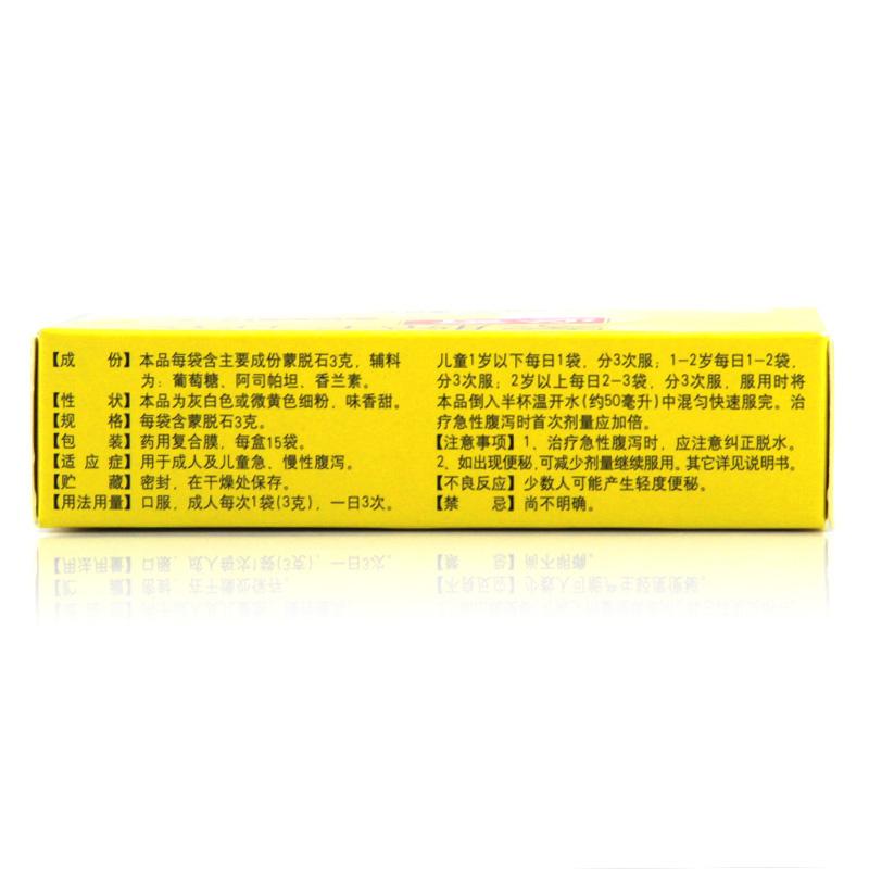 必奇 蒙脱石散  3克×15袋/盒