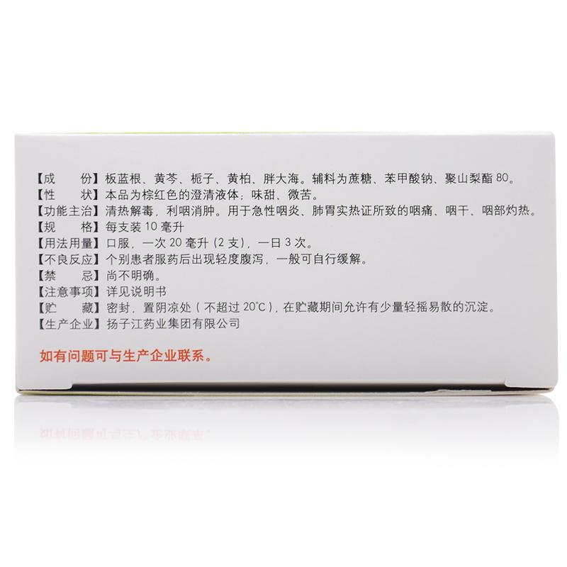 扬子江 蓝芩口服液  10毫升×12支/盒