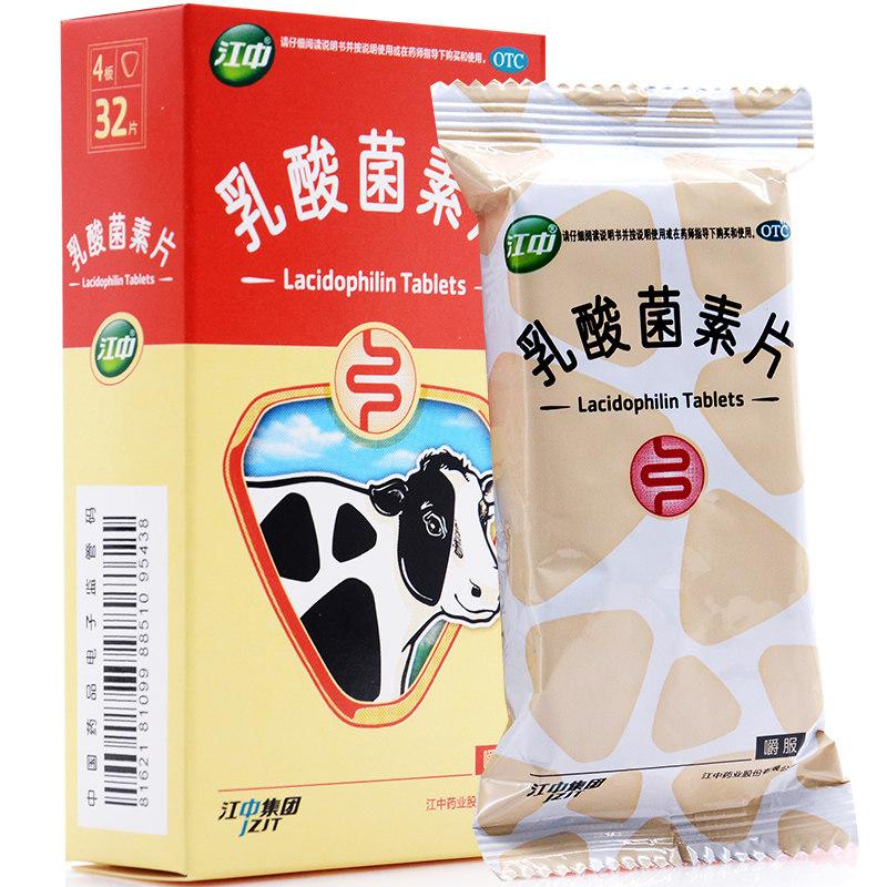 江中 乳酸菌素片 0.4g×32片/盒