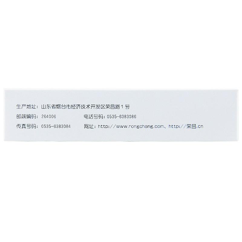 荣昌制药 肛泰栓  1g×12粒/盒