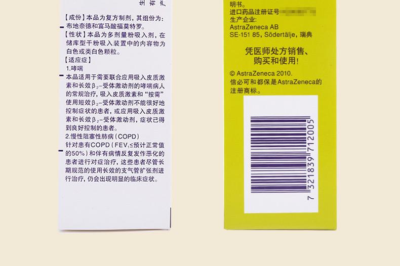 信必可都保 布地奈德福莫特罗粉吸入剂 160/4.5微克×