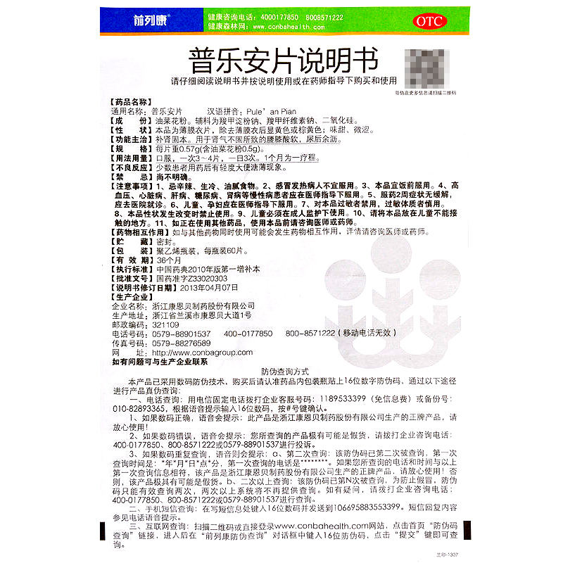 前列康 普乐安片 60片/盒