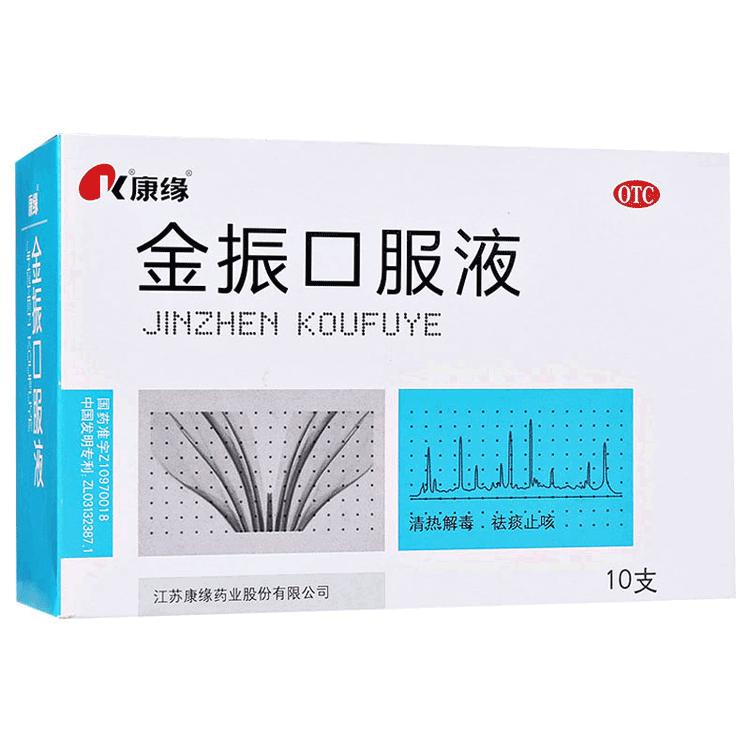 康缘 金振口服液 10毫升×10支/盒