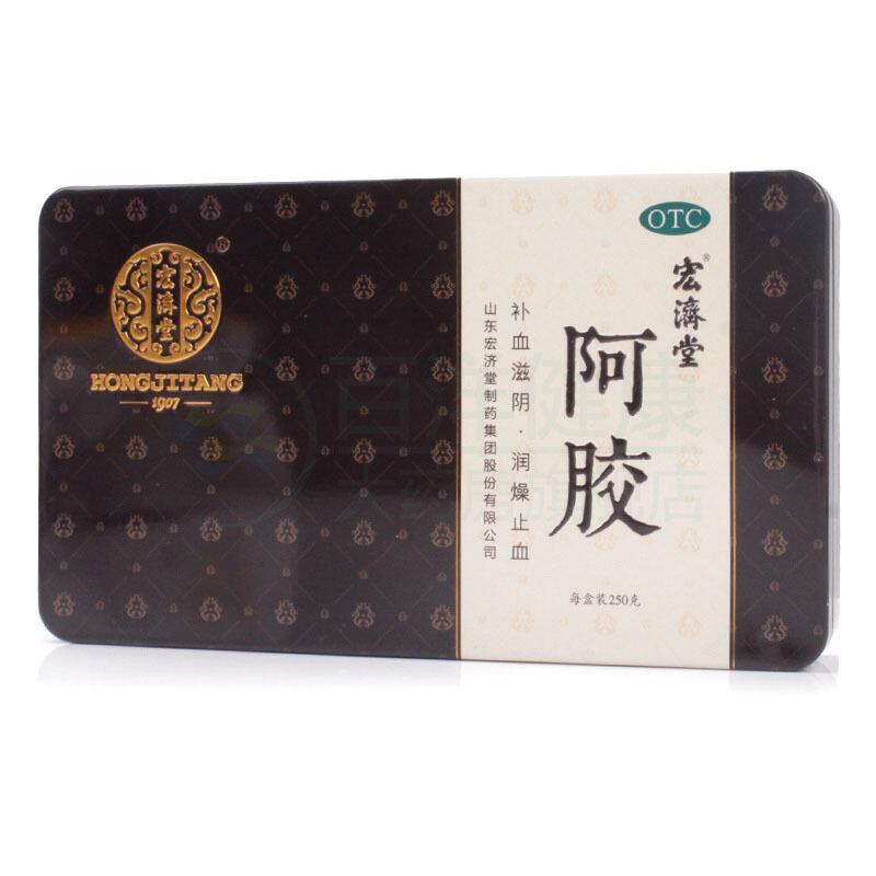 宏济堂 阿胶 250g(铁盒装)