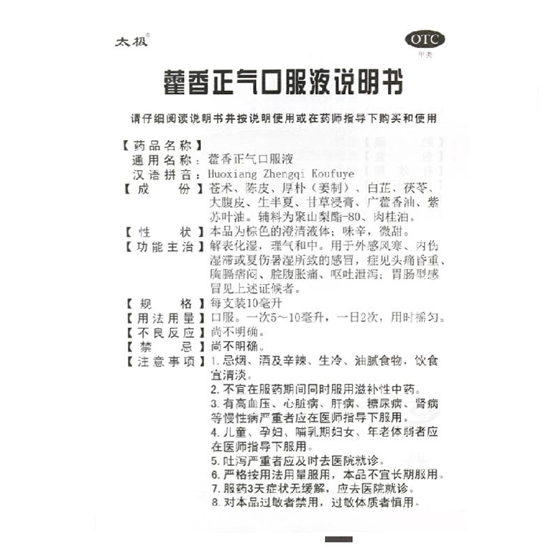 太极 藿香正气口服液 10毫升×10支/盒