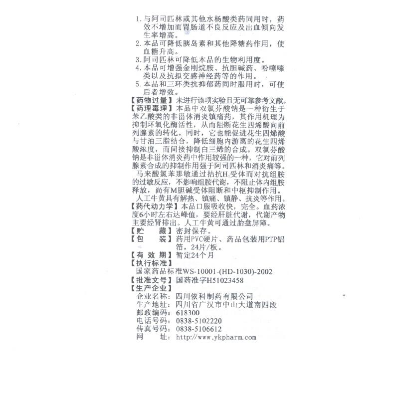 盖克 蜀中 氯芬黄敏片  24片/板