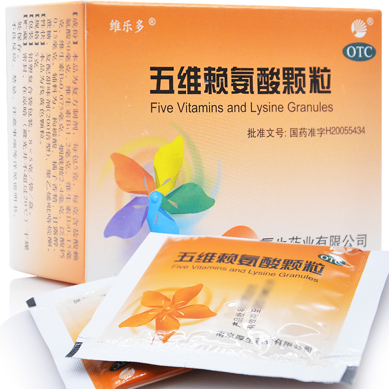 维乐多 五维赖氨酸颗粒 5克×8袋/盒