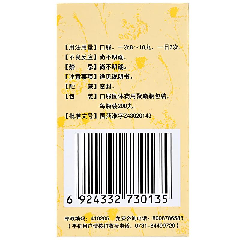 九芝堂  补中益气丸(浓缩丸) 200丸/盒