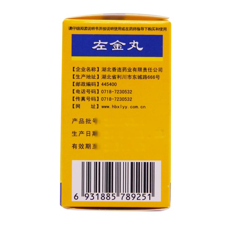 左金丸 18g/盒