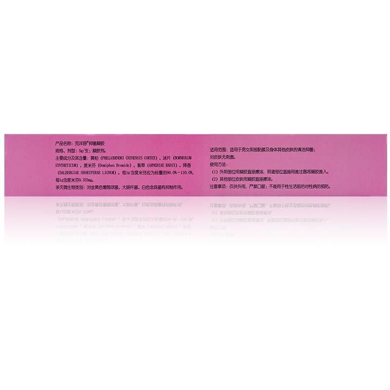 克洋舒 抑菌凝胶 5g×2支/盒