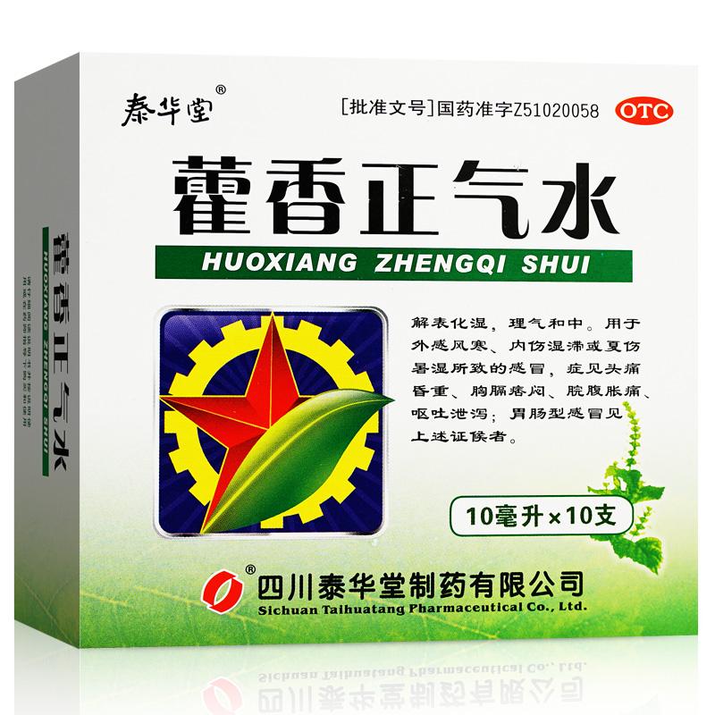 泰华堂 藿香正气水 10毫升×10支/盒