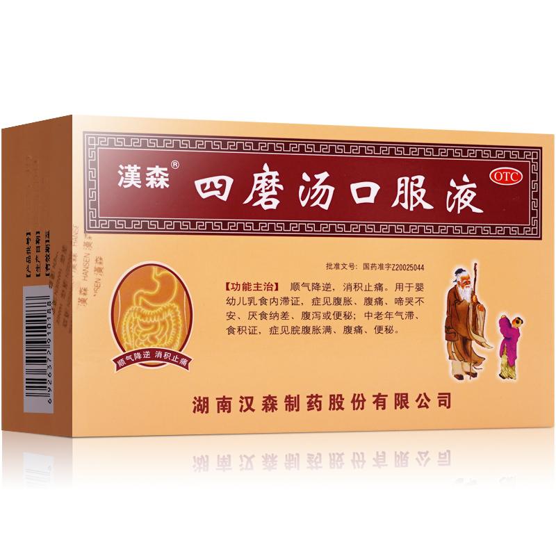 【汉森】 四磨汤口服液( 10ml*12支)